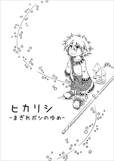 hikarishi-hyou01.png