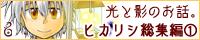 hikarishi-s01bn.png