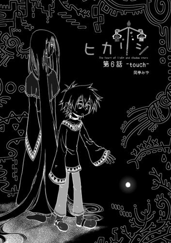 hikarishi06-01.png