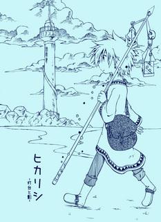 hikarishi3-hyoushi.jpg