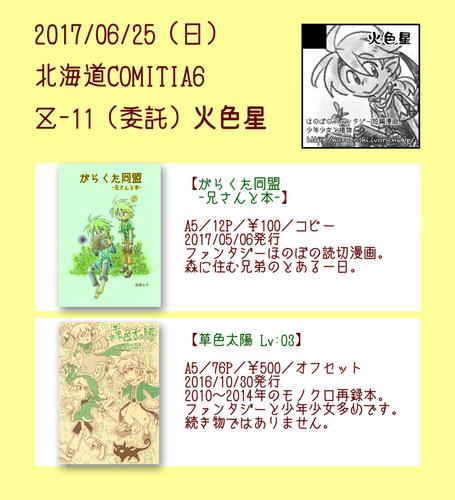 oshinagaki-20170625.png