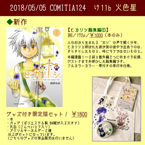 oshinagaki-20180505-1.png