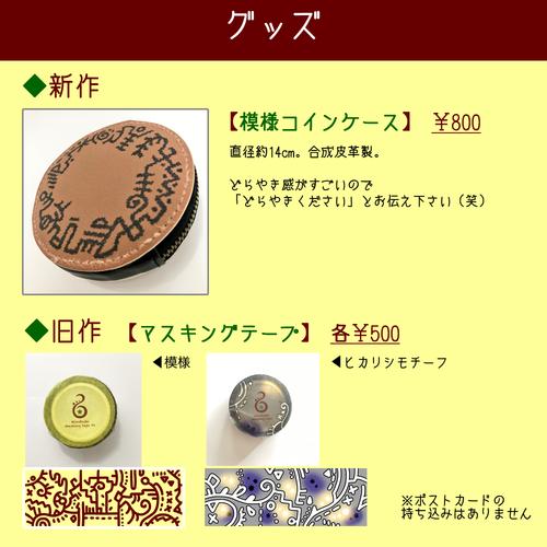 oshinagaki-20180505-3.png
