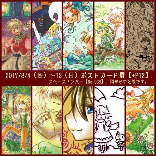 oshinagaki-plusp12.jpg