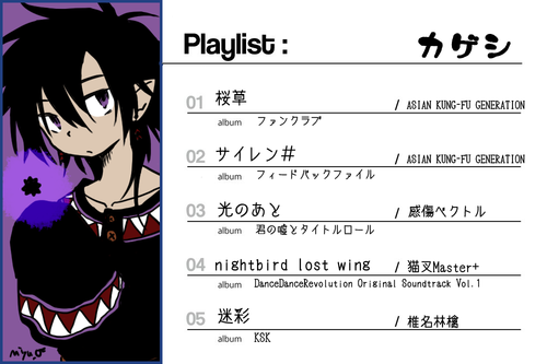 playlist-kageshi.png